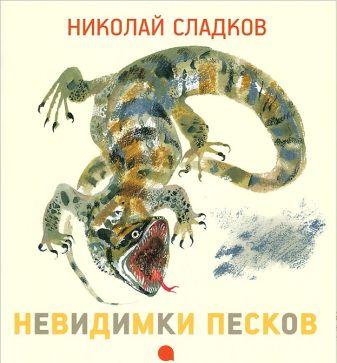 Сладков Николай Иванович - Невидимки песков обложка книги