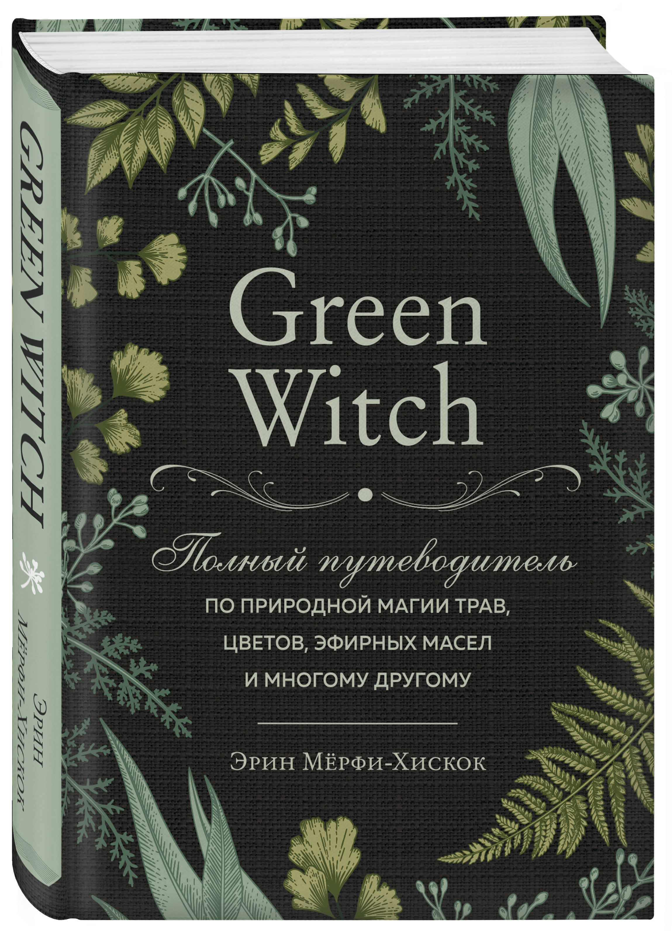 Green Witch. Полный путеводитель по природной магии трав, цветов, эфирных масел и многому другому ( Мёрфи-Хискок Эрин  )