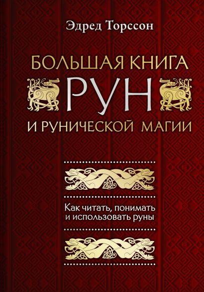 Большая книга рун и рунической магии. Как читать, понимать и использовать руны - фото 1