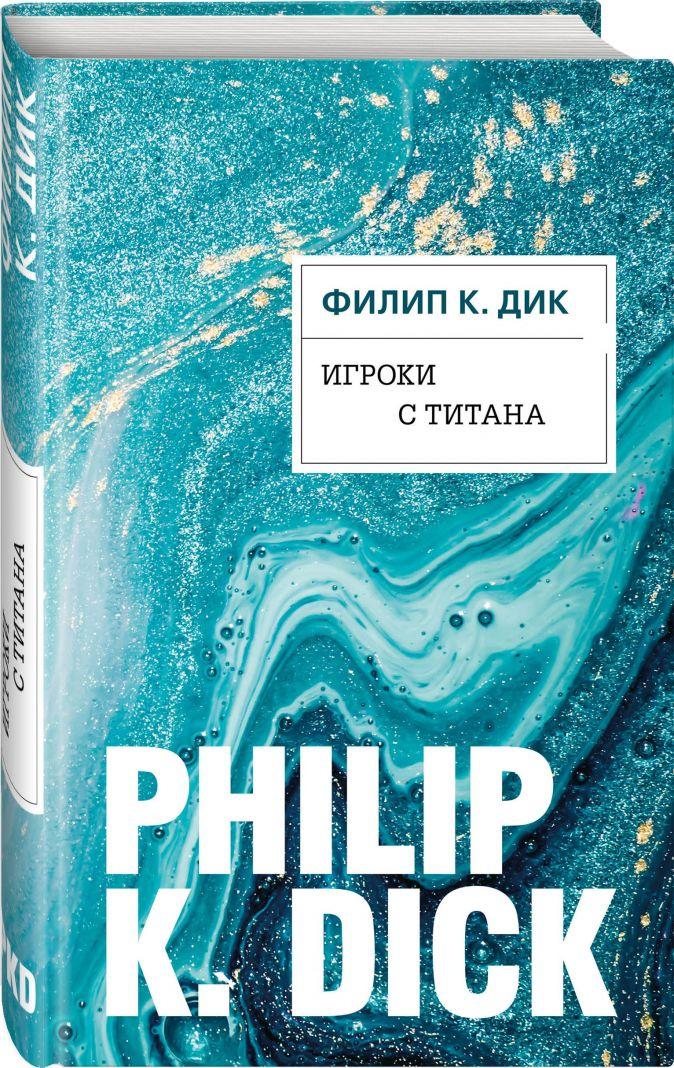 Филип К. Дик - Игроки с Титана обложка книги