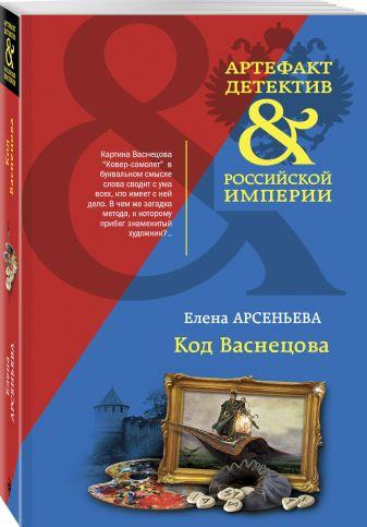 Елена Арсеньева - Код Васнецова обложка книги