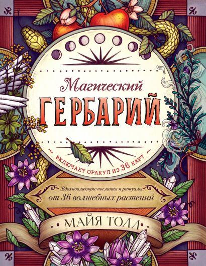 Магический гербарий. Вдохновляющие послания и ритуалы от 36 волшебных растений. Книга-оракул и 36 карт для гадания - фото 1