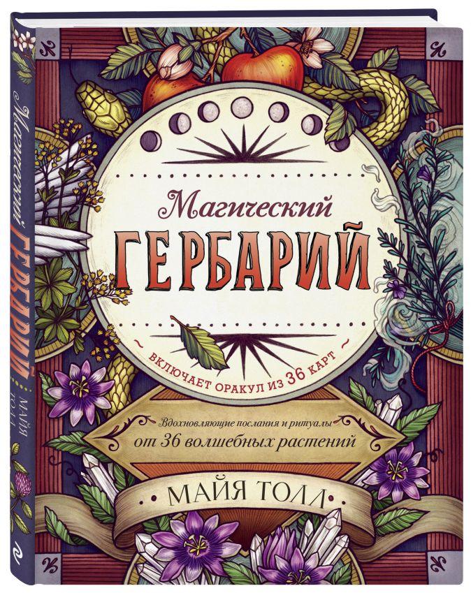 Майя Толл - Магический гербарий. Вдохновляющие послания и ритуалы от 36 волшебных растений. Книга-оракул и 36 карт для гадания обложка книги