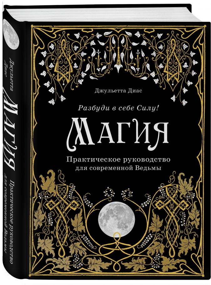 Джульетта Диас - Магия. Практическое руководство для современной Ведьмы обложка книги