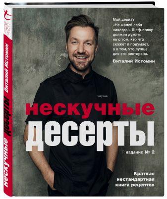 Виталий Истомин - Нескучные десерты обложка книги
