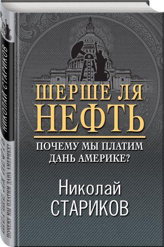 Николай Стариков - Шерше ля нефть. Почему мы платим дань Америке? обложка книги