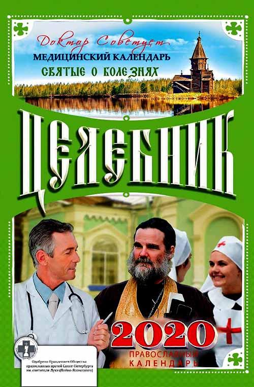 Целебник. Православный календарь на 2020 год православные календарь на 2018 год целебник