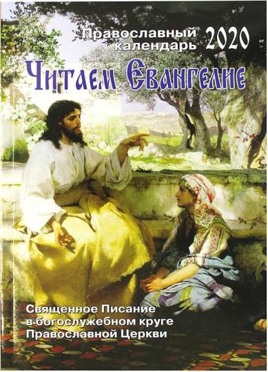 Читаем Евангелие. Православный календарь на 2020 год