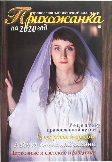 Прихожанка. Православный календарь на 2020 год райская лилия православный календарь для детей на 2019 год с рассказами о пресвятой богородице мол