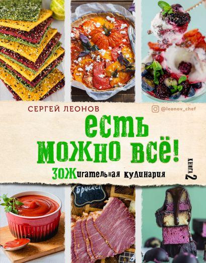 ЕСТЬ МОЖНО ВСЁ! ЗОЖигательная кулинария. Книга 2 - фото 1