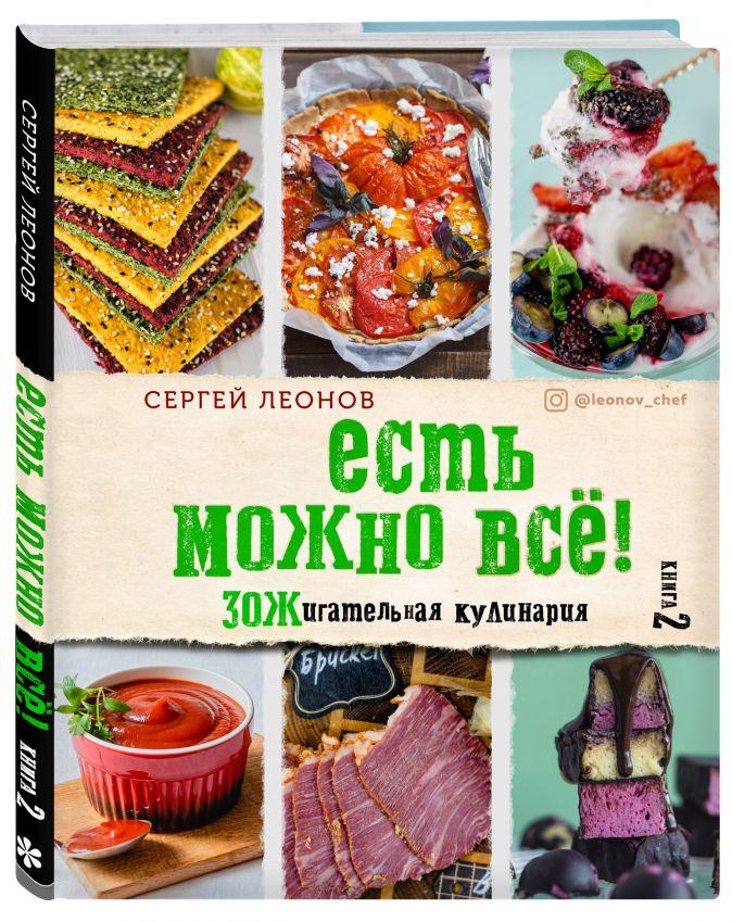 Сергей Леонов - ЕСТЬ МОЖНО ВСЁ! ЗОЖигательная кулинария. Книга 2 обложка книги