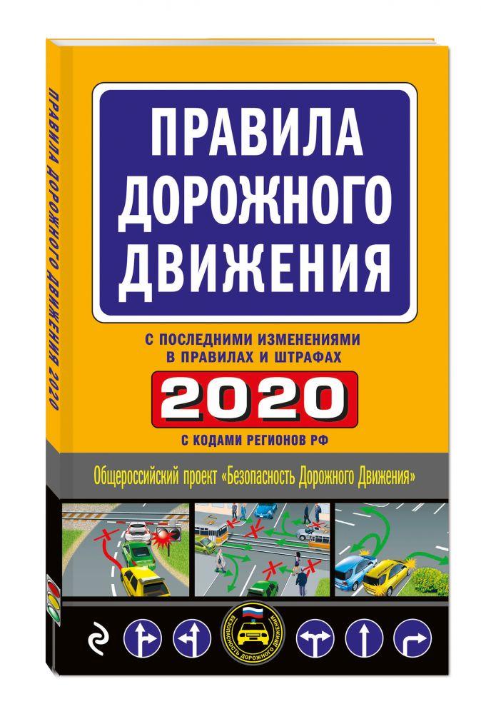 Правила дорожного движения 2020 (с самыми последними изменениями в правилах и штрафах)