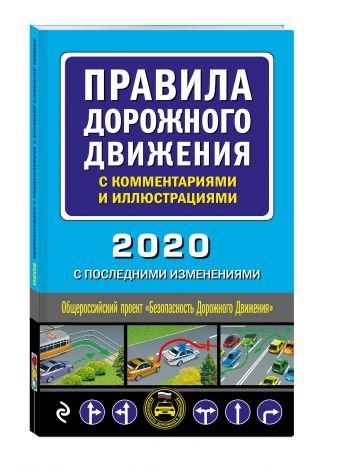 Правила дорожного движения с комментариями и иллюстрациями (с последними изменениями на 2020 год)