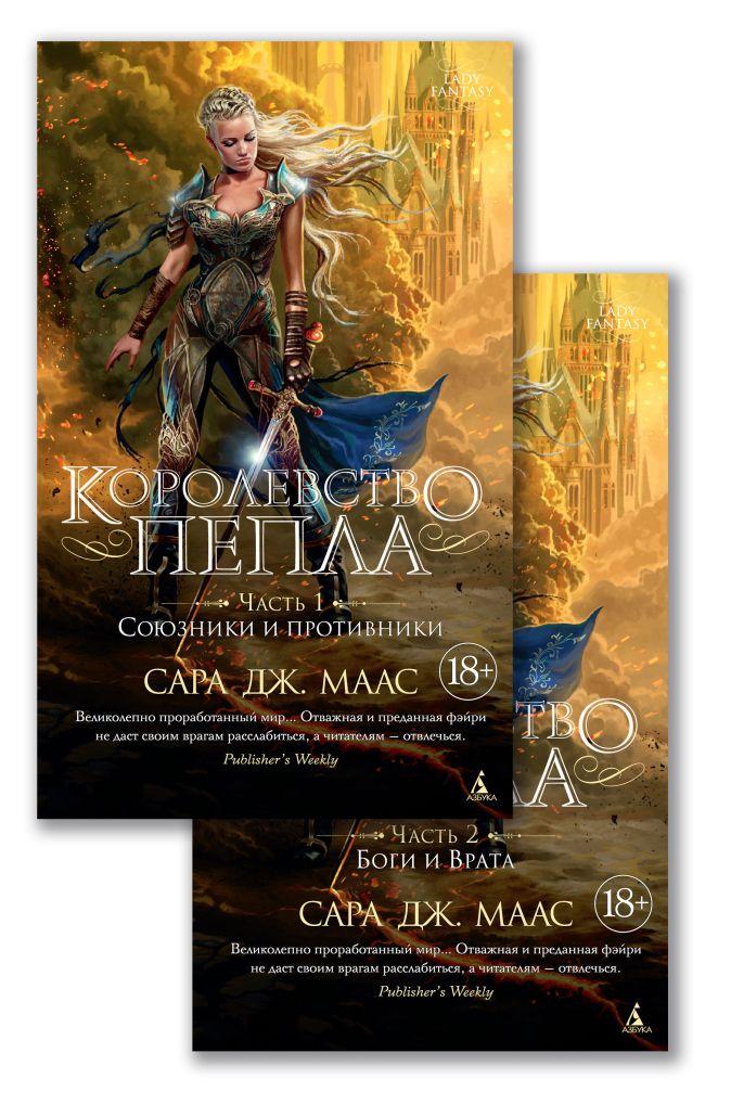 Маас С.Дж. - Королевство пепла (в 2-х книгах). Цикл Стеклянный трон. Кн.7 обложка книги