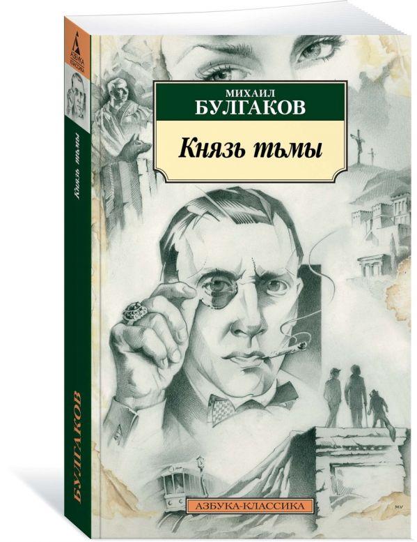 Zakazat.ru: Князь тьмы. Булгаков М.