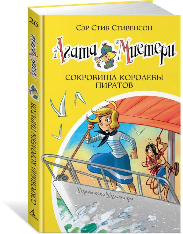 Стивенсон Стив Агата Мистери. Книга 26. Сокровища королевы пиратов