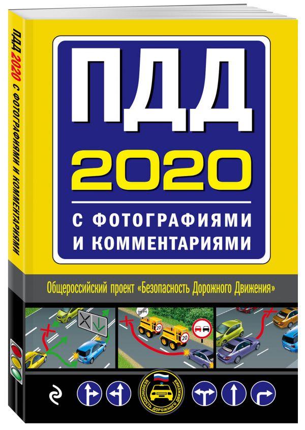 Zakazat.ru: ПДД на 2020 год с фотографиями и комментариями. Текст с последними изменениями