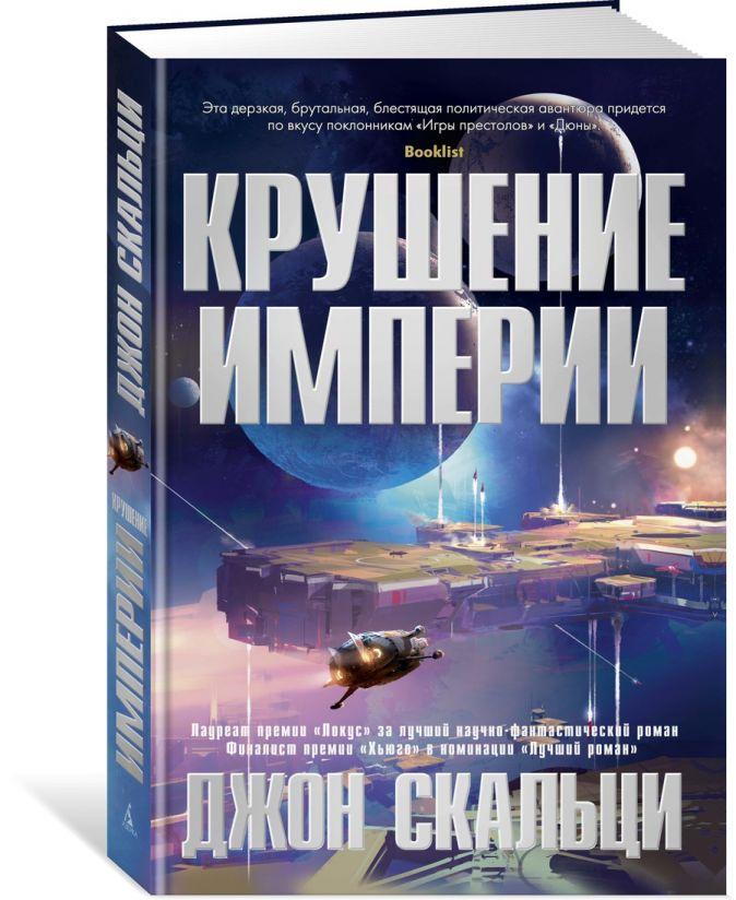 Скальци Дж. - Крушение империи обложка книги