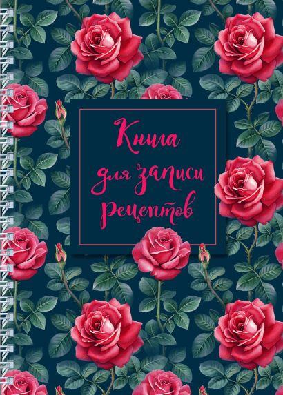 Книга для записи рецептов на пружине, Розы. СофтТач, 128 стр. - фото 1