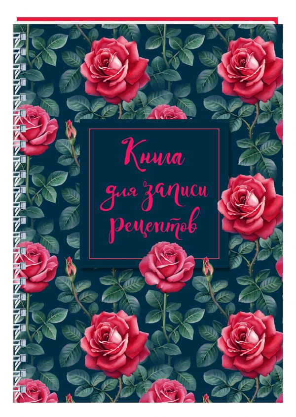 Книга для записи рецептов на пружине, Розы. СофтТач, 128 стр.