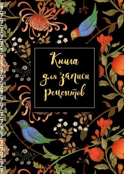 Книга для записи рецептов на пружине, Гранат. СофтТач, 128 стр. - фото 1