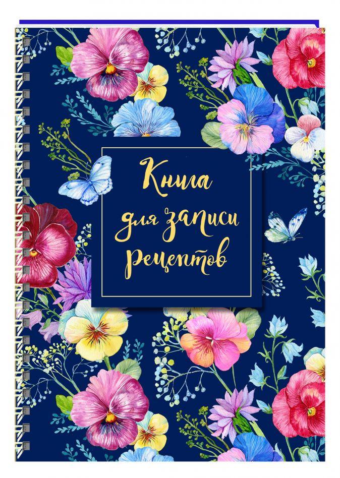 Книга для записи рецептов на пружине, Анютины глазки. СофтТач, 128 стр.