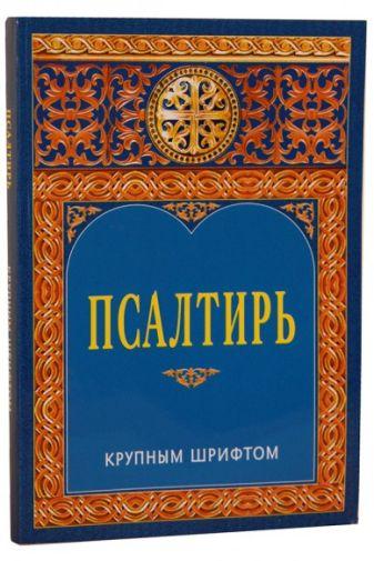 Псалтирь. Крупным шрифтом (сине-желт.)