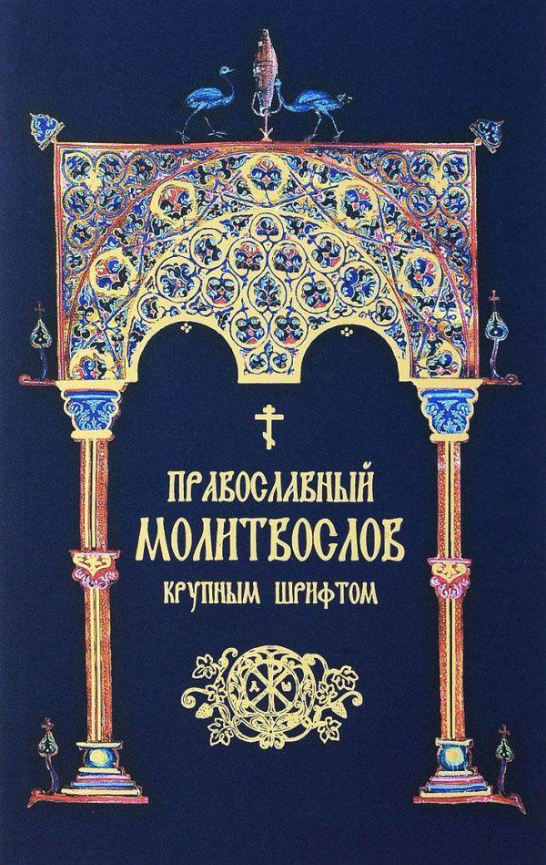 Православный молитвослов. Крупным шрифтом (сине-зол.) православный молитвослов