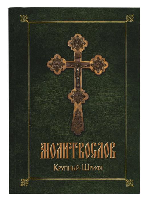 Православный молитвослов (зел.-желт.) цена