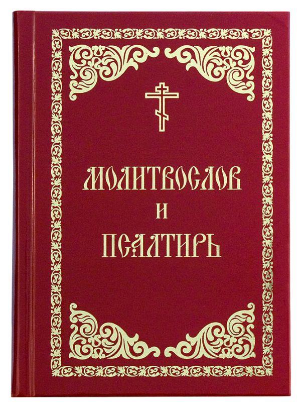 Молитвослов и Псалтирь (красн.-зол.) молитвослов и псалтырь