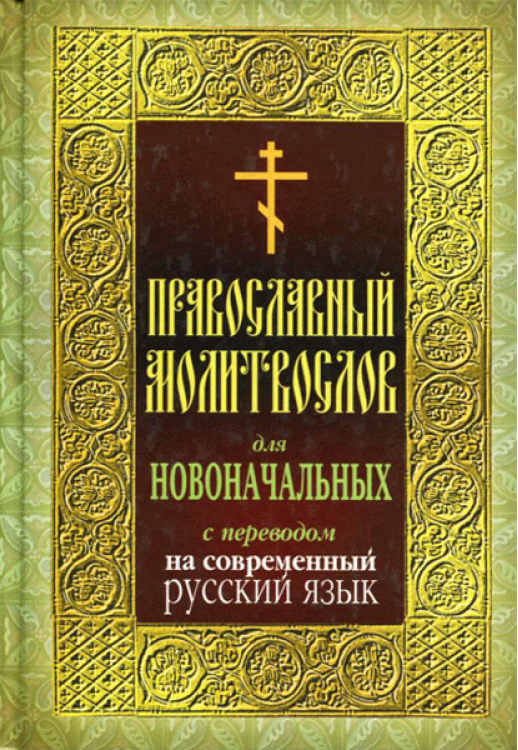 Православный молитвослов для новоначальных с переводом на современный русский язык сланцы rider rider ri163amdqvi3
