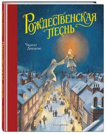 Чарльз Диккенс - Рождественская песнь (ил. Т. Кульманна) обложка книги