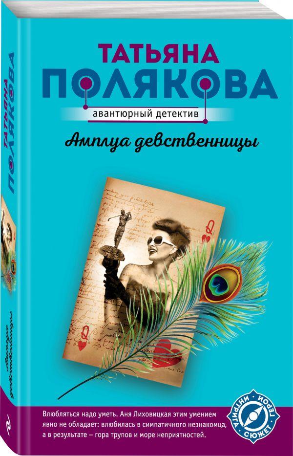Полякова Татьяна Викторовна Амплуа девственницы