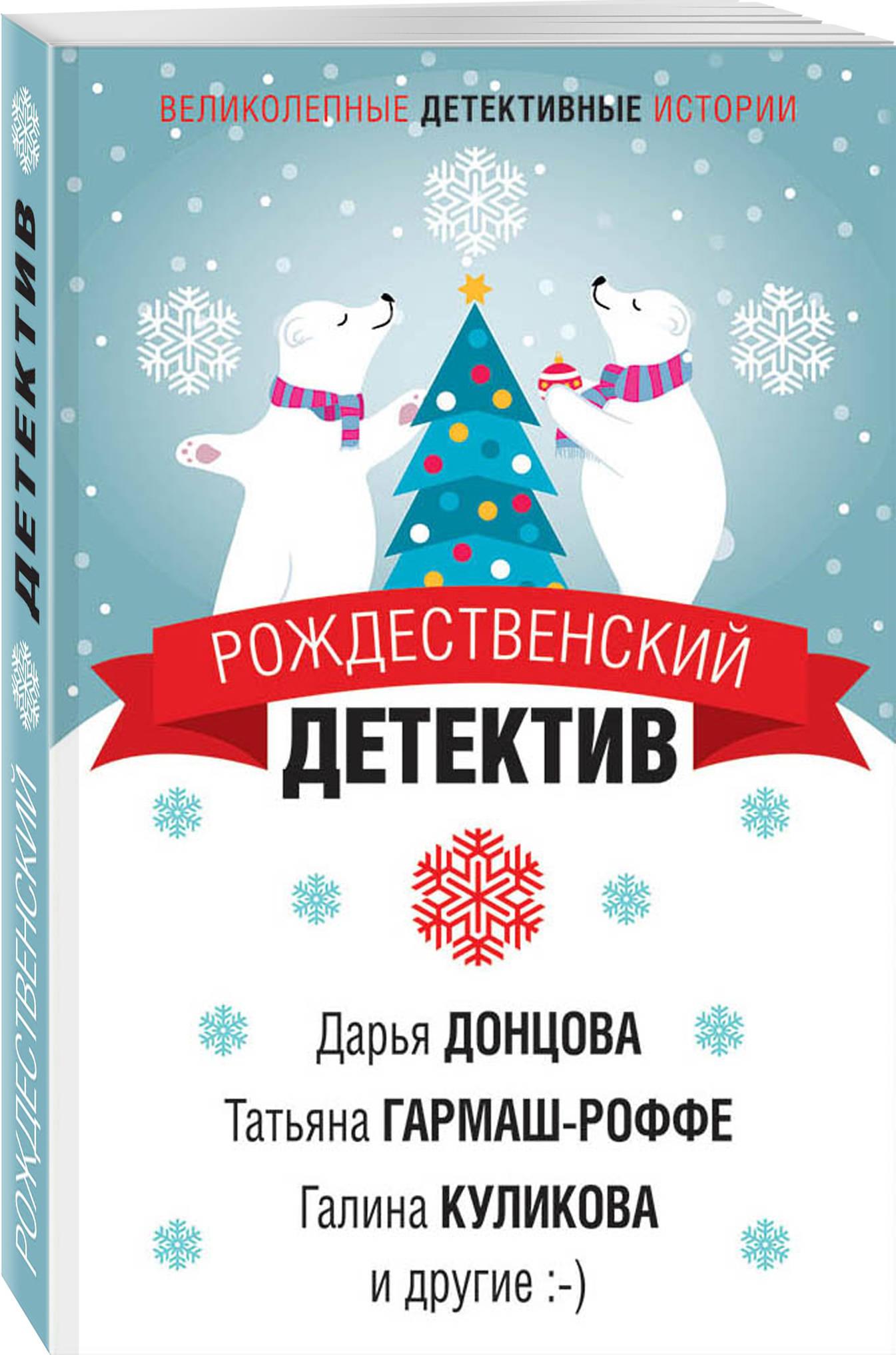 Донцова Дарья Аркадьевна Рождественский детектив