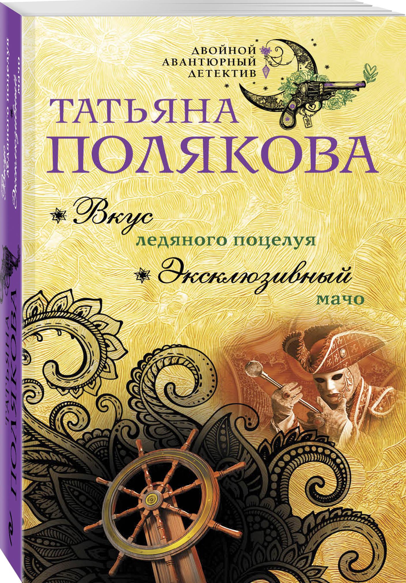 Татьяна Полякова Вкус ледяного поцелуя. Эксклюзивный мачо