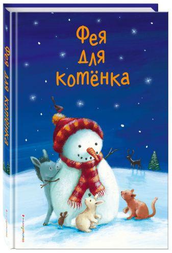 Холли Вебб и др. - Фея для котёнка (выпуск 6) обложка книги
