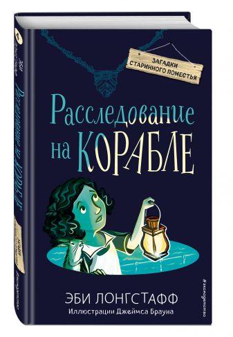 Эби Лонгстафф - Расследование на корабле обложка книги