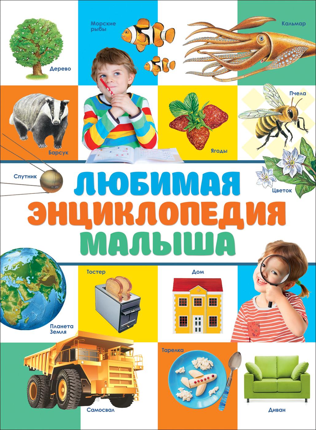 энциклопедии Клюшник Л. В. Любимая энциклопедия малыша