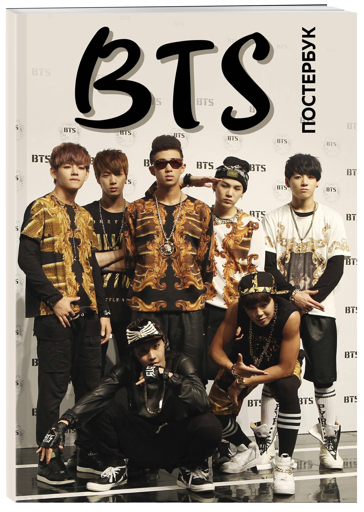 BTS. Постер-бук (9 шт.)