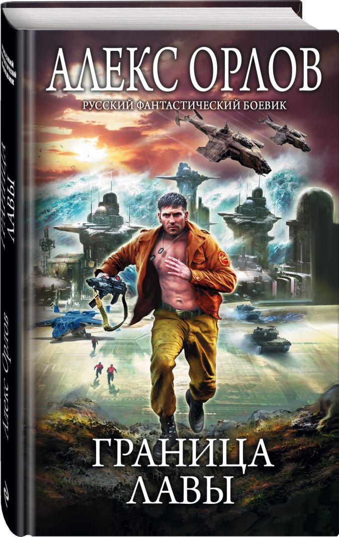 Алекс Орлов - Граница лавы обложка книги