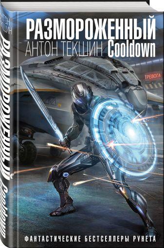 Антон Текшин - Размороженный. Cooldown обложка книги