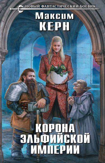 Корона эльфийской империи - фото 1