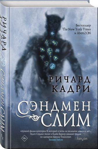 Ричард Кадри - Сэндмен Слим обложка книги