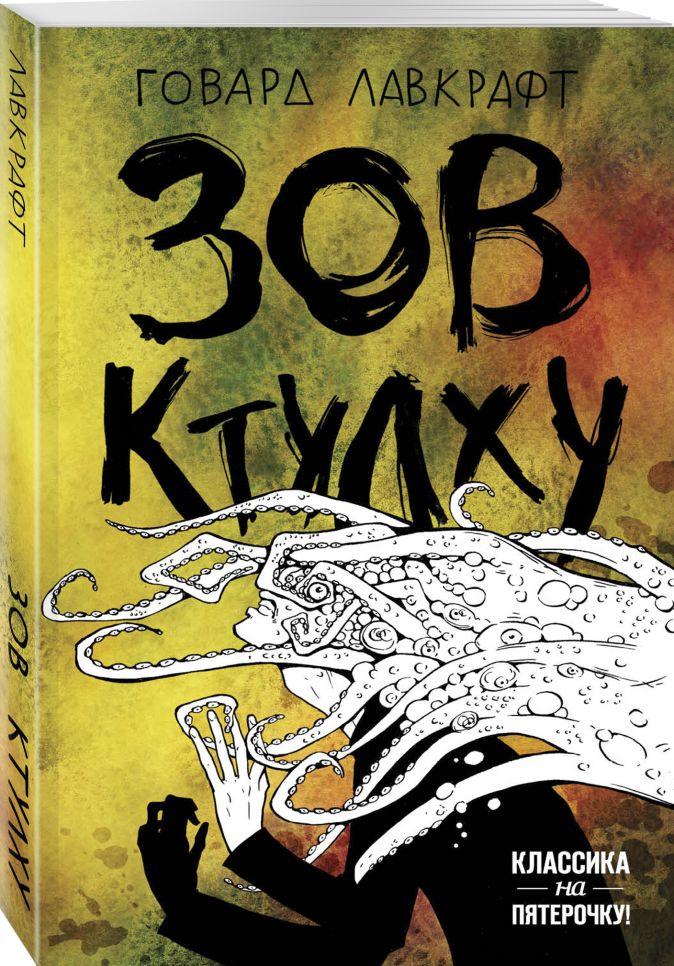 Говард Лавкрафт - Зов Ктулху обложка книги