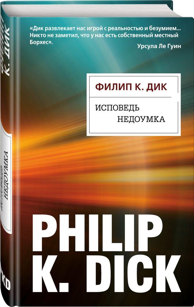 Исповедь недоумка Филип К. Дик