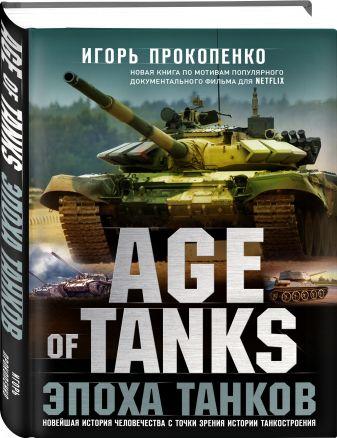 Игорь Прокопенко - Age of Tanks. Эпоха танков обложка книги