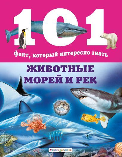 Животные морей и рек - фото 1