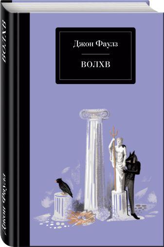 Джон Фаулз - Волхв обложка книги