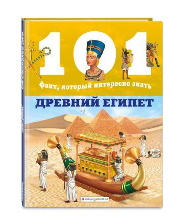 Нико Домингес, Эстель Талавера - Древний Египет обложка книги