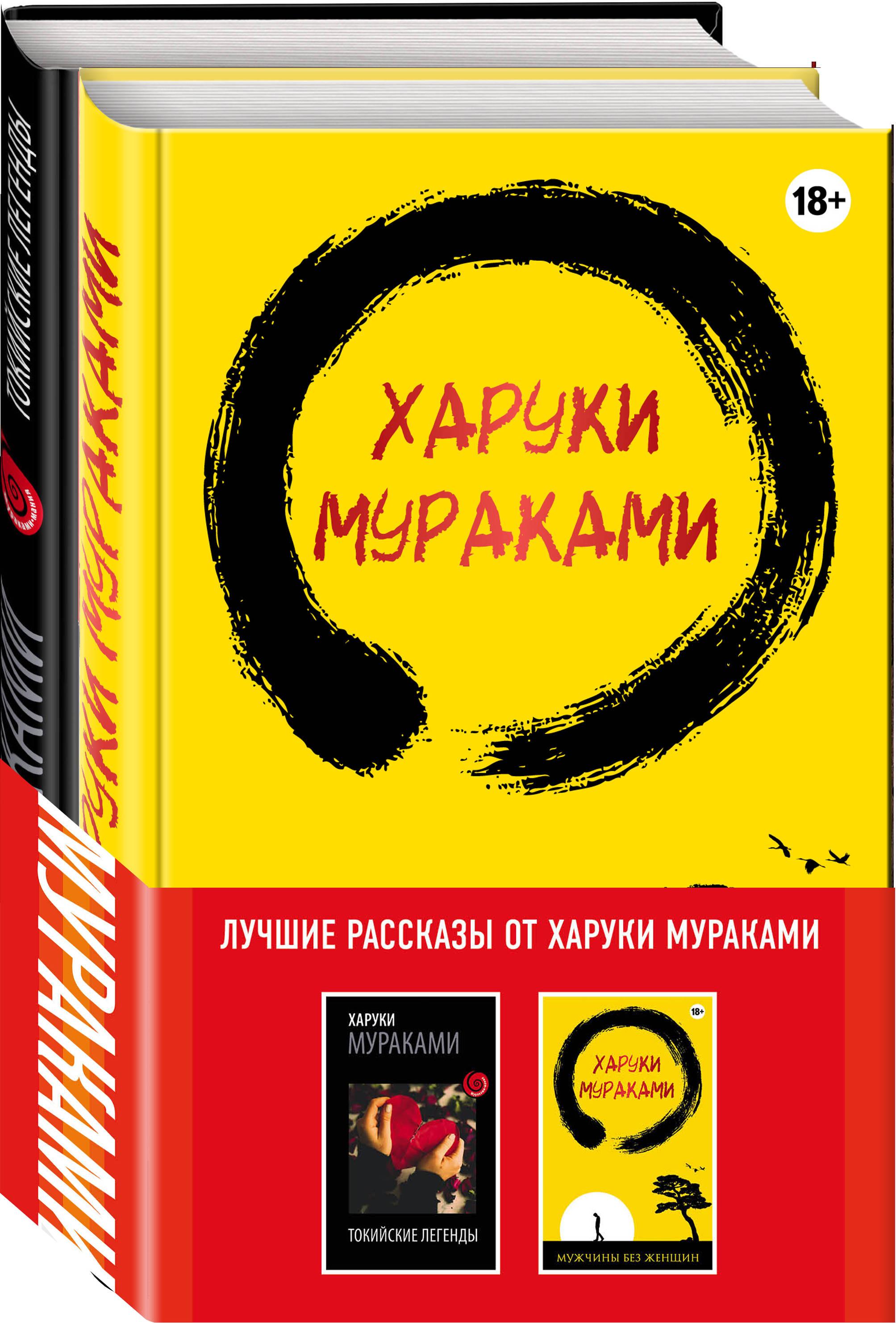 Мураками Х. Лучшие рассказы от Харуки Мураками (комплект из 2 книг) мураками рю японские хиты комплект из 2 х книг